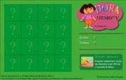 Dora memoire