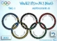 Winter Olympics Ring